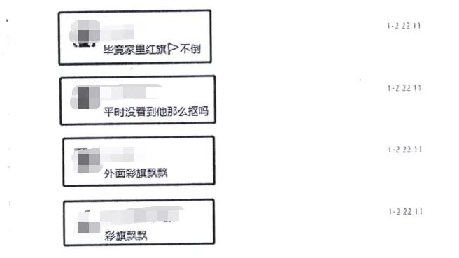 女子微信群里调侃领导被开除 法院判公司赔偿10万余元的照片 - 2