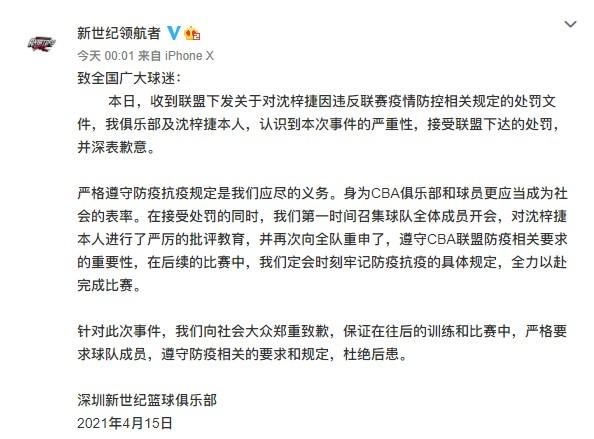 深圳男篮:已第一时间对沈梓捷严厉批评 向社会大众郑重致歉