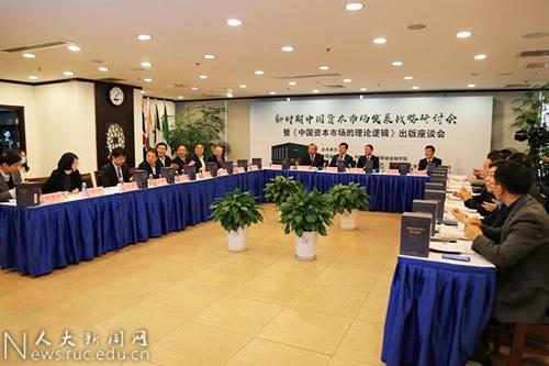 新时期中国资本市场发展战略研讨会暨《中国资本市场的理论逻辑》出版座谈会举办