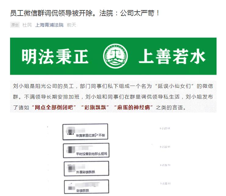女子微信群里调侃领导被开除 法院判公司赔偿10万余元的照片 - 3