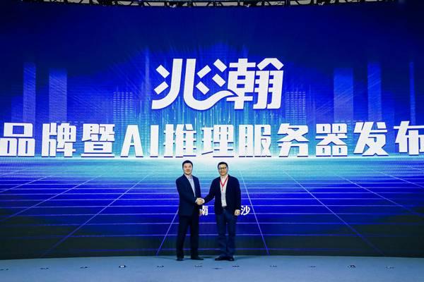 """湘江鲲鹏""""兆瀚""""新品发布,以强大算力展现未来科技"""