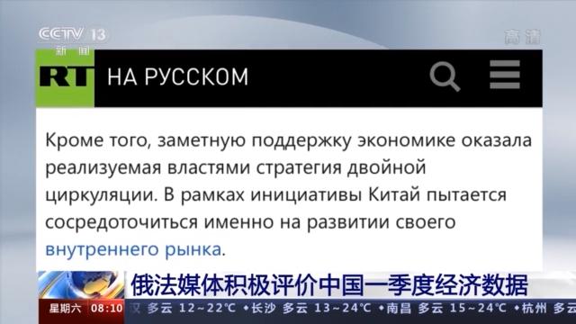 俄法媒体积极评价中国一季度经济数据:中国执行的双循环政策积极有效