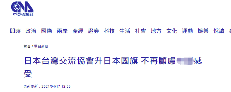 """""""日本台湾交流协会""""台北出入处升起日本国旗"""