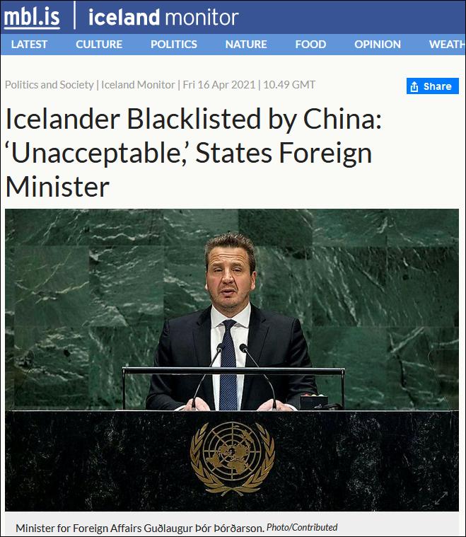 中方决定对冰岛有关人员实施制裁 当地媒体披露具体人员