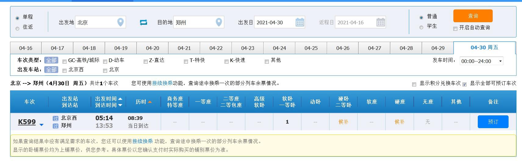 4月30日北京至鄭州可預訂車次僅剩一張余票。來源:12306網站