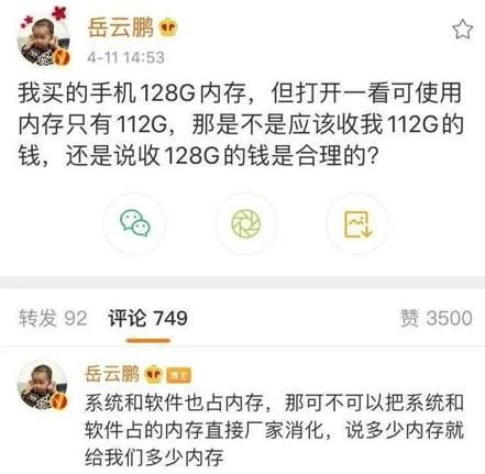 """128G内存手机实际可用112G,手机也有""""公摊面积""""?"""