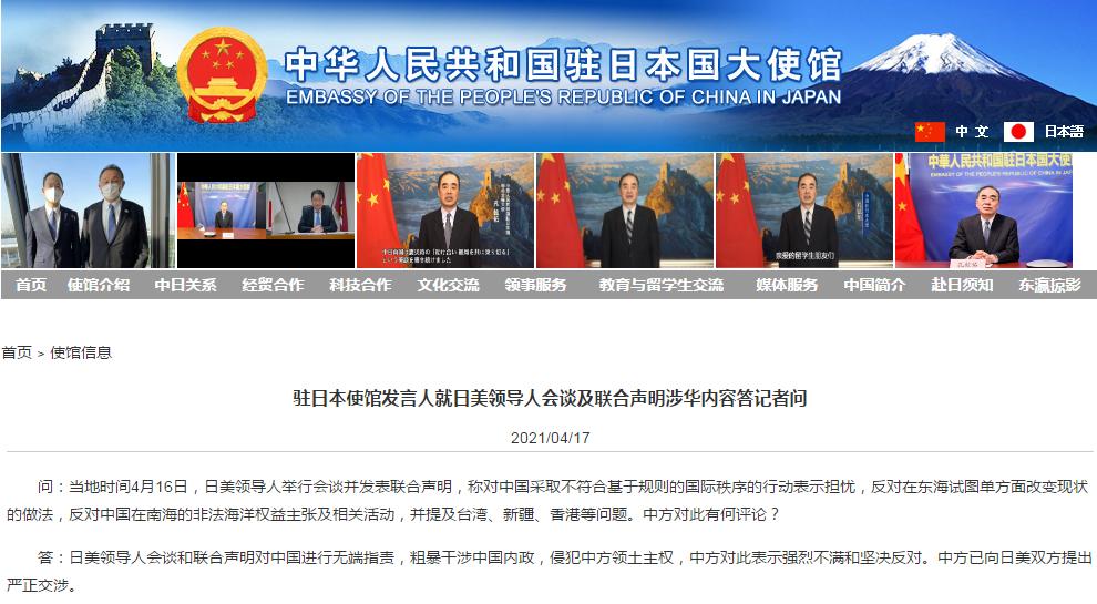 美日领导人联合声明提及中国 中国驻日使馆回应
