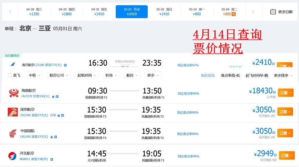 4月14日查詢的北京-三亞航班票價情況 來源:攜程網站