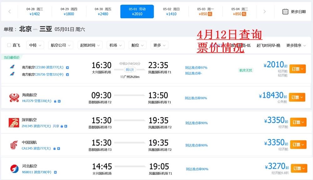 4月12日查詢的北京-三亞航班票價情況 來源:攜程網站