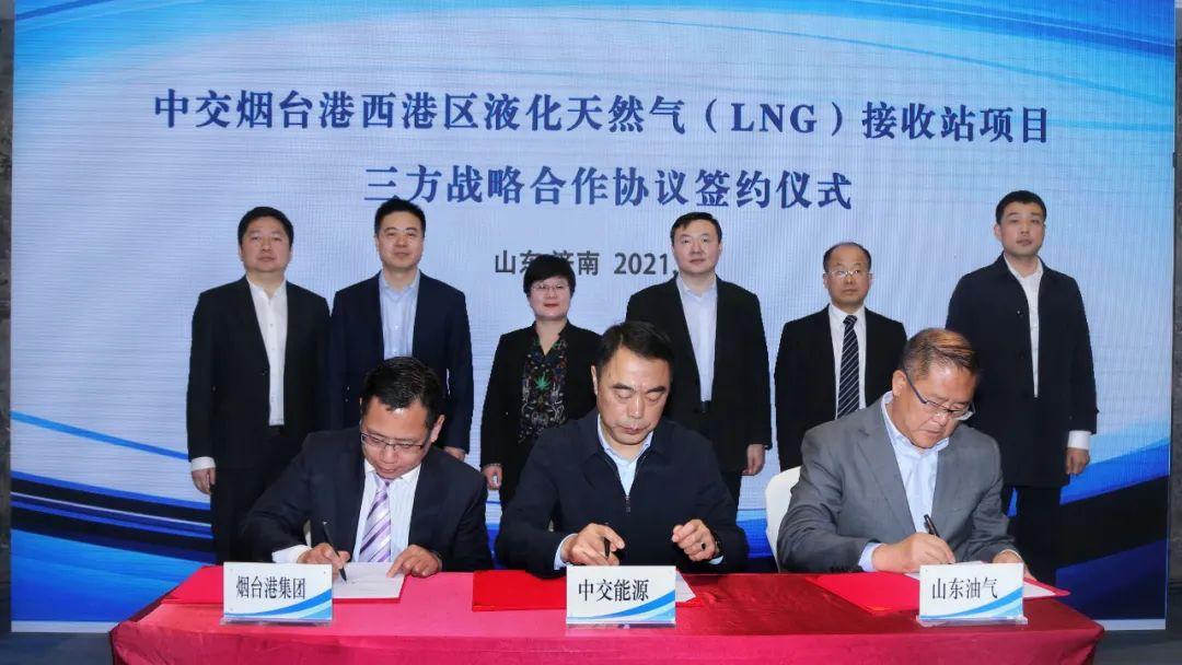 中交烟台西港区LNG接收站项目战略合作协议签约仪式在济南举行