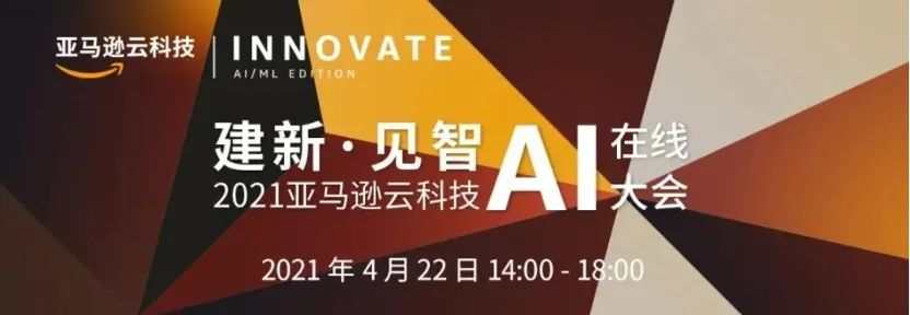 AutoML编译器、AI框架、Java搞AI,这场开源开放技术专场是为AI开发者量身定制的