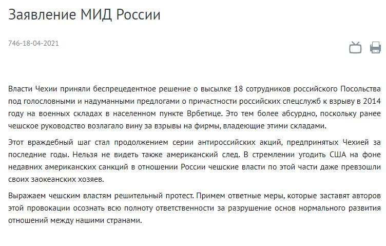 俄罗斯外交部就捷克驱逐俄外交官发表声明
