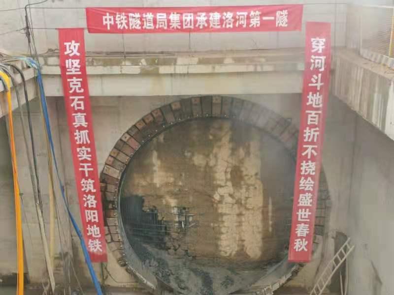 """攻克""""世界级施工难题"""" 我国首条下穿洛河隧道贯通"""