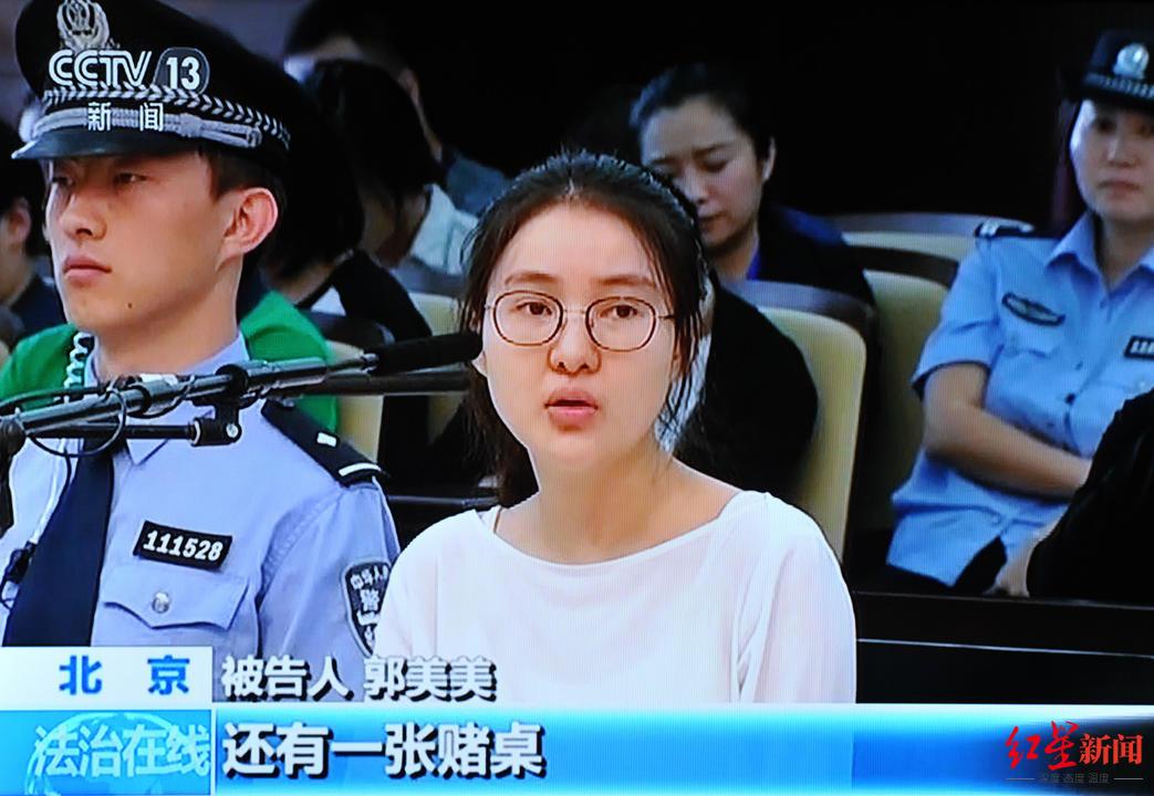 郭美美出狱一年多又涉嫌犯罪被批捕 专家:若罪名成立,将构成累犯从重处罚