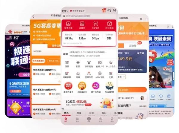 """中国联通手机营业厅应用明日起将正式更名""""中国联通""""的照片 - 3"""