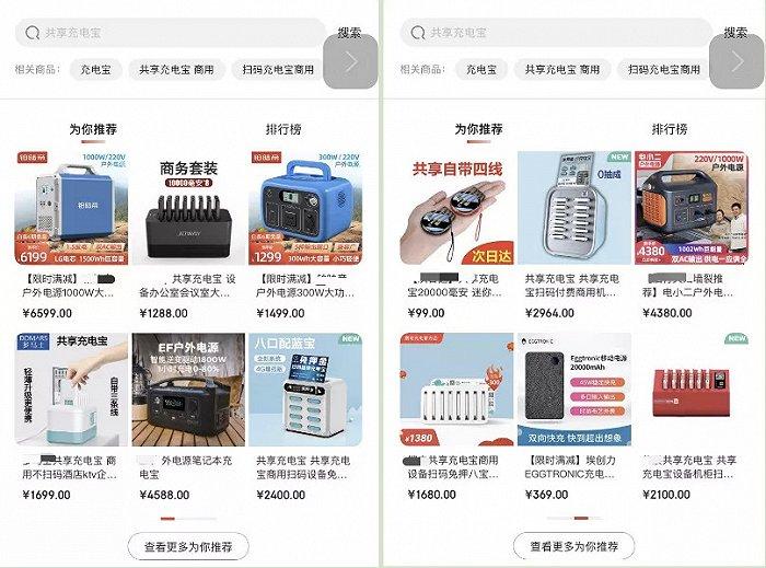 图5:贴牌共享充电宝产品,来源:某平台截图