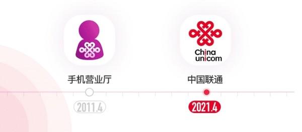 """中国联通手机营业厅应用明日起将正式更名""""中国联通""""的照片 - 2"""