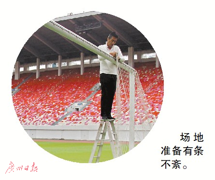 2021广州超级联赛已准备就绪