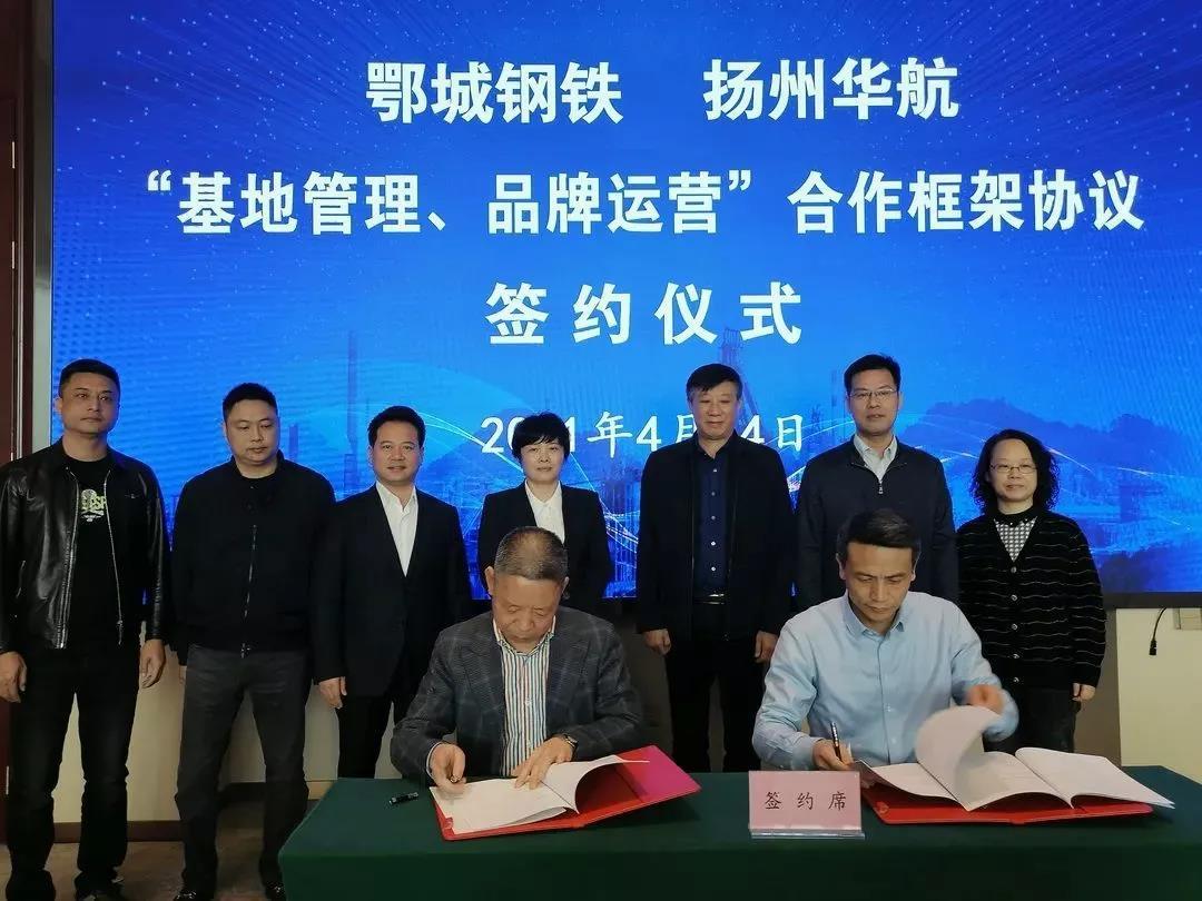 中国宝武一年内已签7家民营钢企!韶钢:2021年确保拓展管理产能360万吨、挑战500万吨