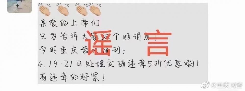 重庆处理交通违法五折仅限3天?网警辟谣