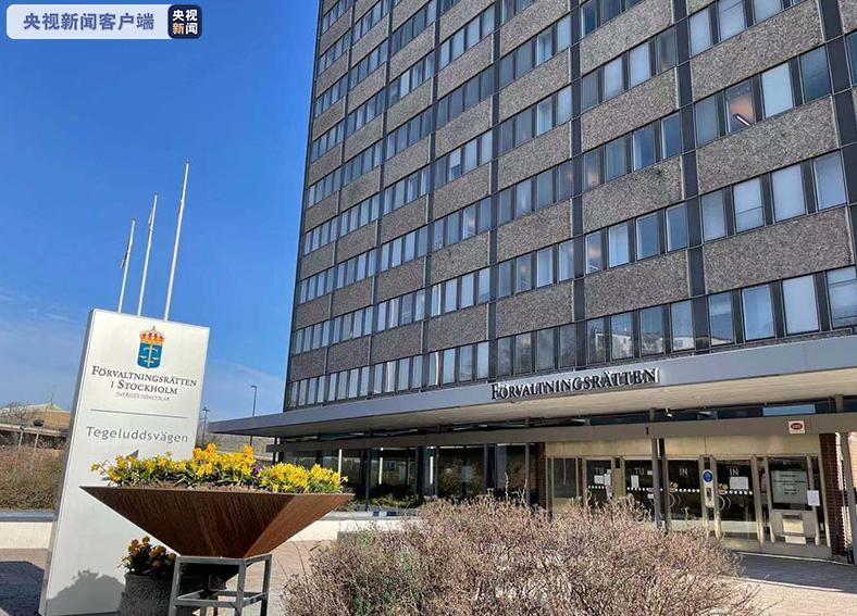 △斯德哥尔摩行政法院外景