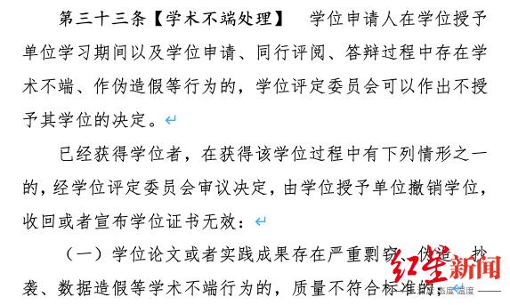 《中华人民共和国学位法草案(征求偏见稿)》