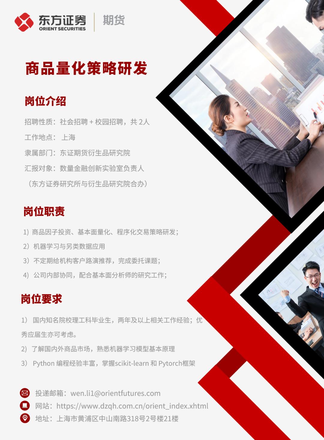 【寻找头号人物】东证数量金融创新实验室---衍生品研究招聘