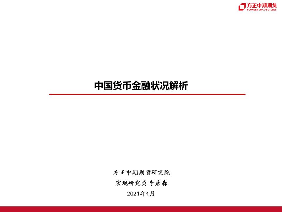 3月中国货币金融状况深度解析