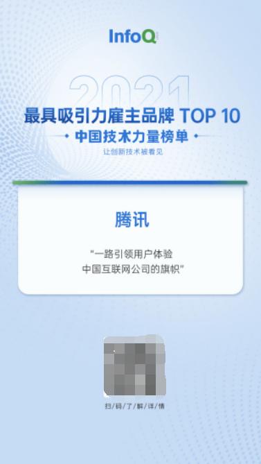 腾讯入选最具吸引力雇主品牌榜单,技术成为腾讯云硬实力标签