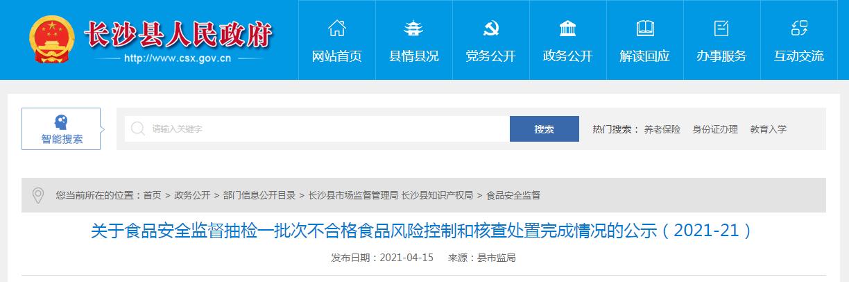 销售的腊鸭抽检不合格  湖南长沙县黄兴镇一家食品经营部被罚