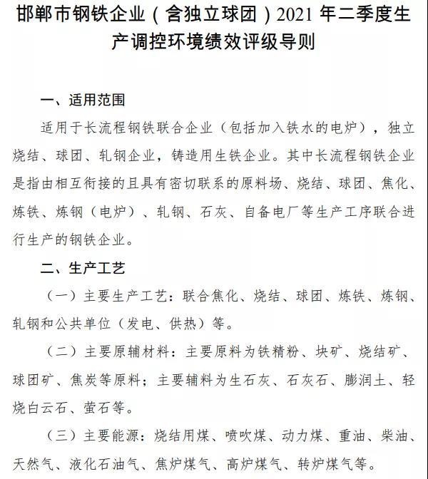 二季度邯郸将对钢铁等重点行业制定生产调控措施