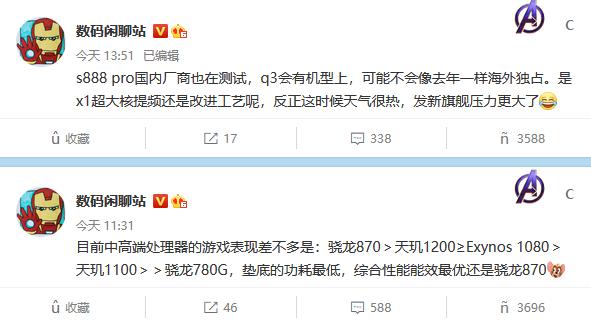 骁龙888 Pro首曝:2021年Q3上市