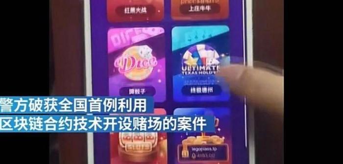 """""""科技公司""""的敛财术:柚子币公链现赌博应用"""