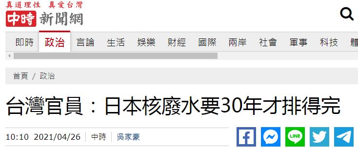 借款人所在单位住房公积金月缴存额台官员爆料:日本核污染水可能30年才排完