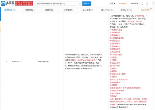 """B站关联企业经营范围新增""""体育竞赛组织""""等"""