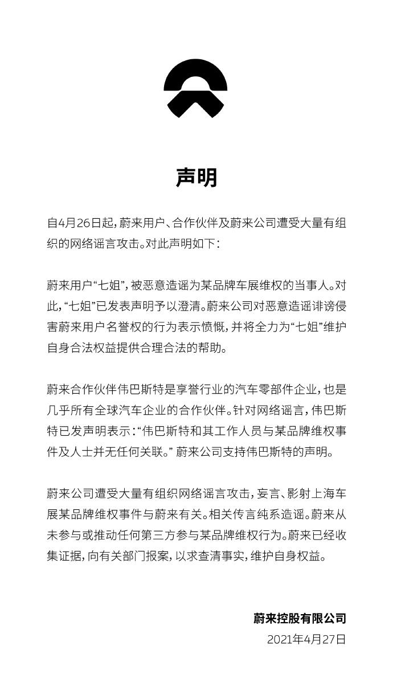 蔚来:遭受大量有组织网络谣言攻击,已报案