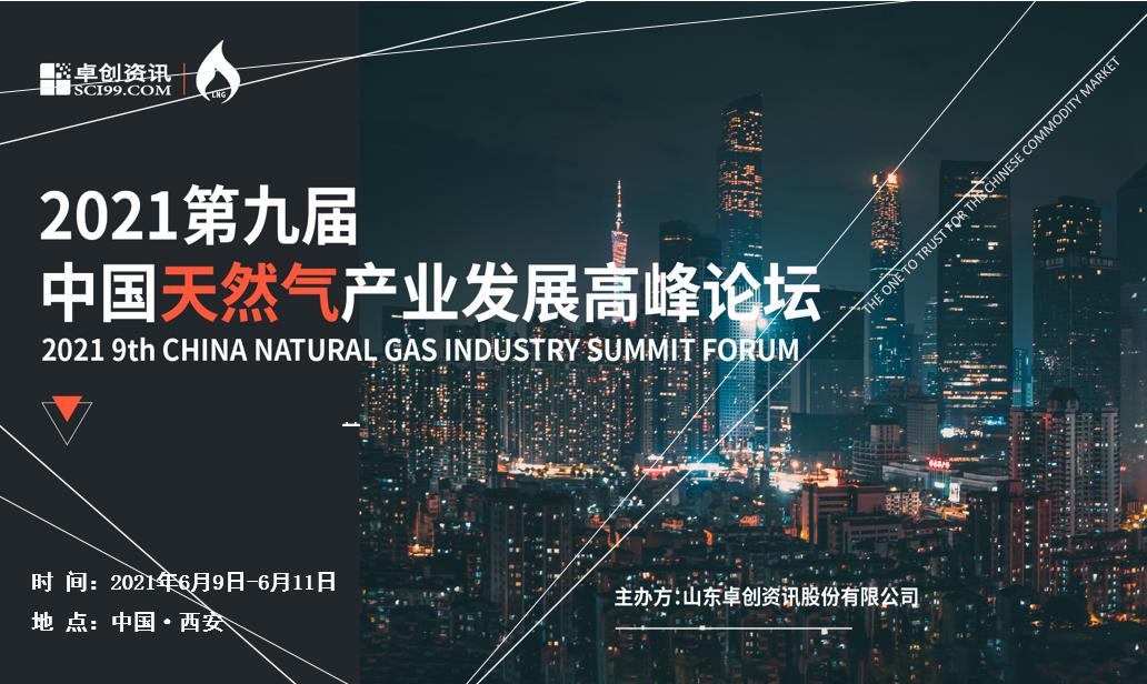国家能源局2021年能源工作指导意见:天然气产量达到2025亿立方米左右