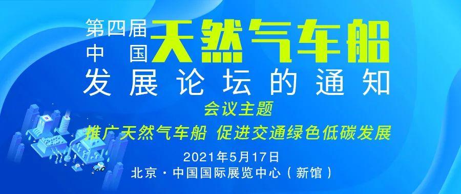 第四届中国天然气车船发展论坛的通知