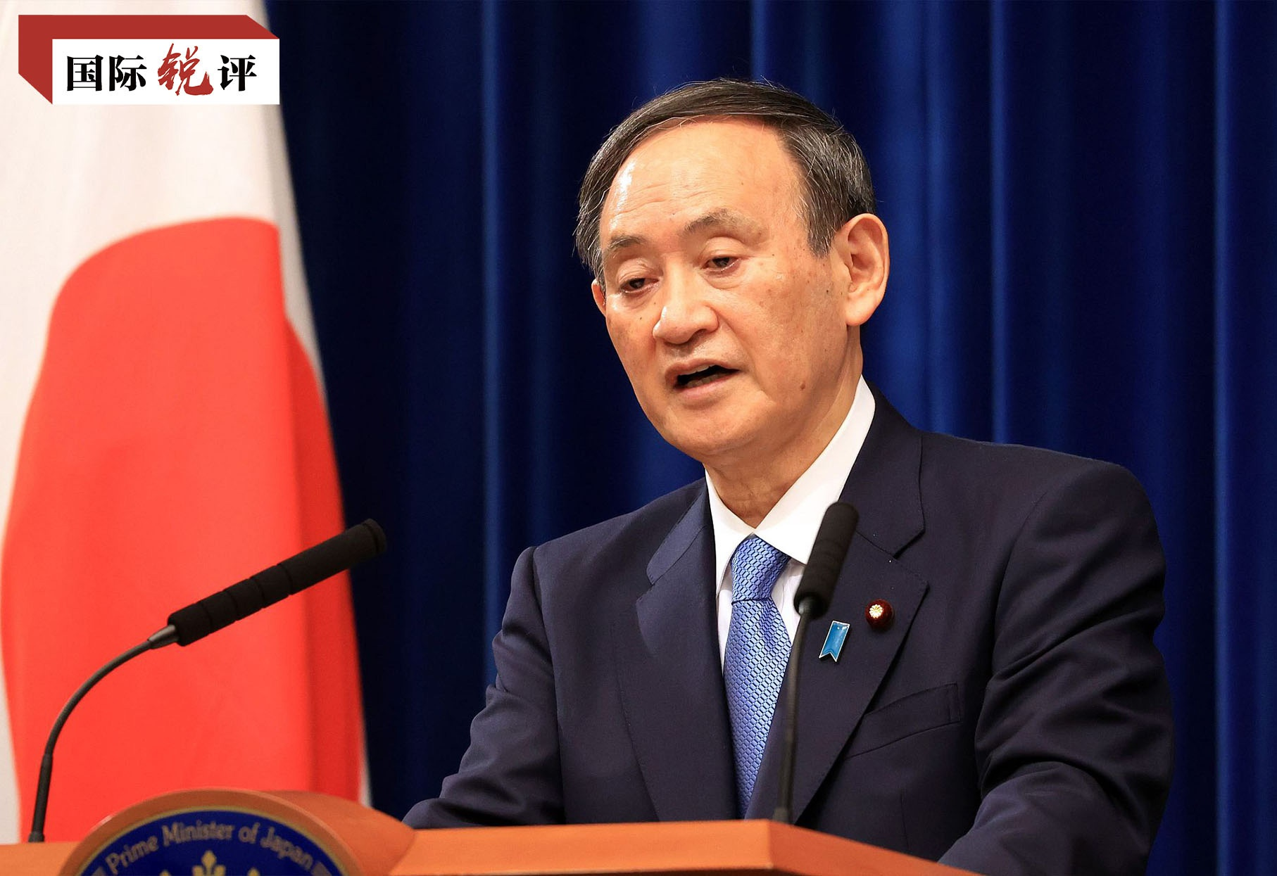 国际锐评:日本对华外交正步入歧途