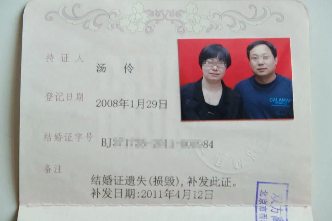 """汤伶和王东(又名王德生)的结婚证,上面备注着:""""结婚证遗失(损毁),特发此证。补发日期:2011年4月12日"""""""