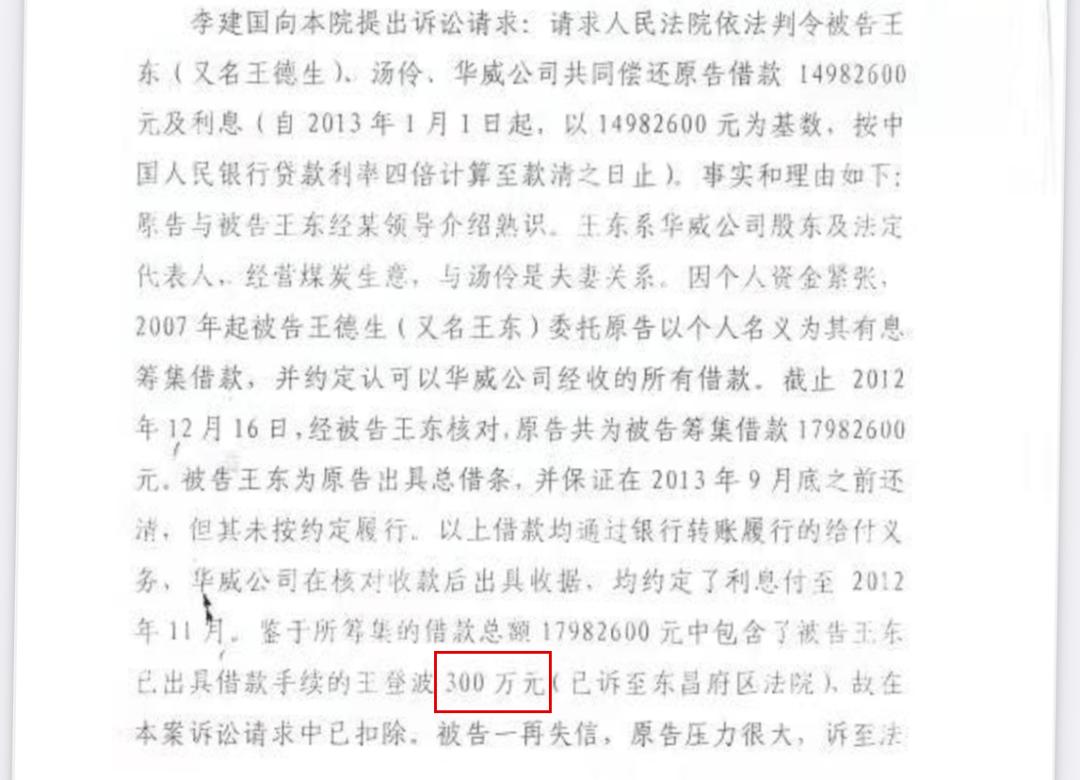 一审判决中显示,王东向王登波借款300万元