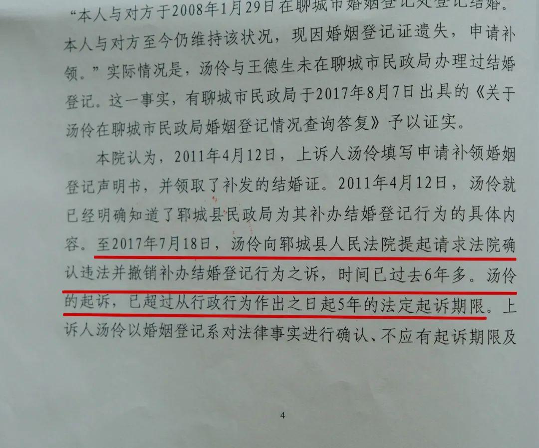 汤伶的起诉超过从政行为作出之日起5年的法定起诉期限