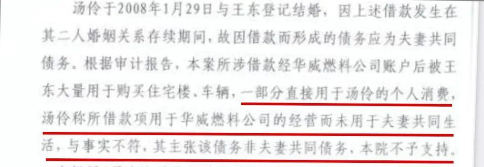 """二审判决对汤伶提出的""""债务非夫妻共同债务""""的主张不予支持"""
