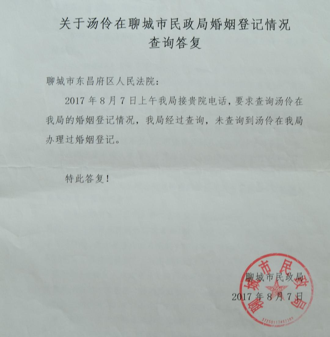 """聊城市民政局给出的""""关于汤伶在聊城市民政局婚姻登记情况查询答复"""""""