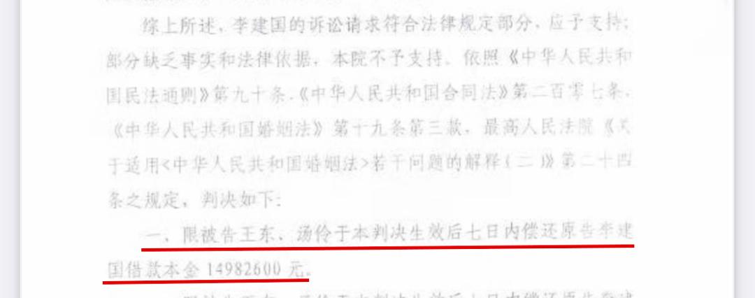 一审判决判定王东、汤伶于判决生效后七日内偿还原告李建国借款本金14982600元