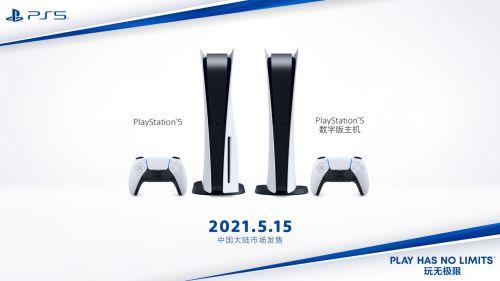 索尼PLAYSTATION5国行版5月15日开售 起售价3099元人民币