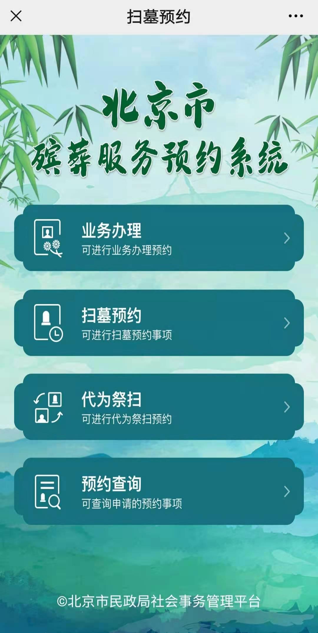 截图来源:北京市民政局微信公众号