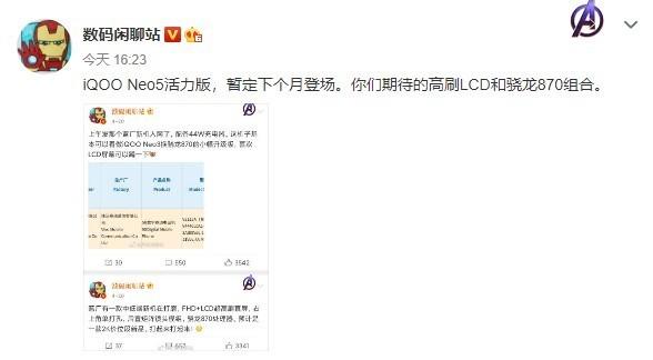 iQOO Neo5活力版或下个月发布 2K价位搭载骁