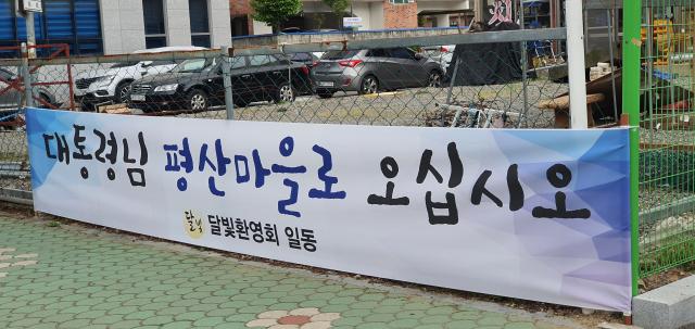 """""""月光欢迎会""""欢迎文在寅来平山的横幅 图片来源:釜山日报"""