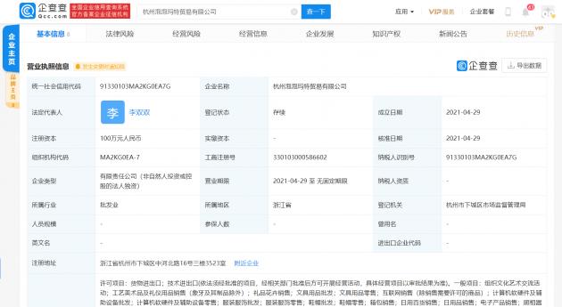 泡泡玛特关联公司在杭州成立贸易公司,注册资本100万元